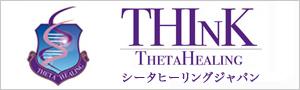 シータヒーリングジャパン
