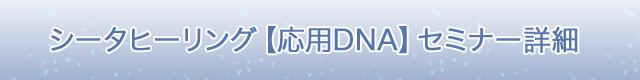 シータヒーリング【応用DNA】
